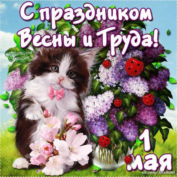 Открытка 1 мая праздник весны и труда, С 1 Мая