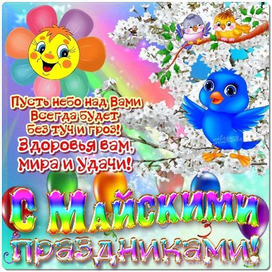 Поздравляю с майскими праздниками, С 1 Мая