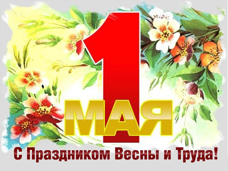 1 Мая - День весны и труда, С 1 Мая