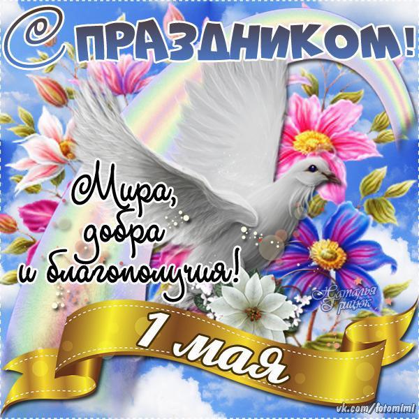 С весенним праздником Мира и Труда, с 1 Мая, С 1 Мая