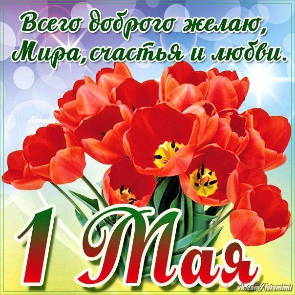 С Праздником 1 МАЯ! Мира, Счастья и Любви!, С 1 Мая