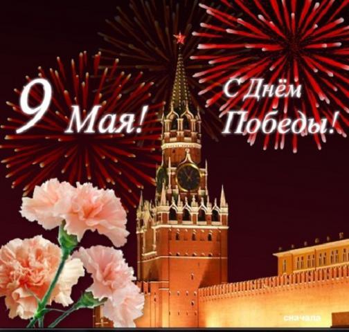 С Днем Великой Победы!, С 9 Мая - день Победы