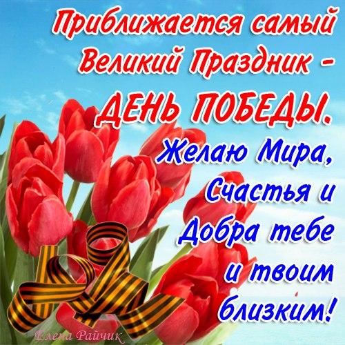 Великий праздник День Победы!, С 9 Мая - день Победы