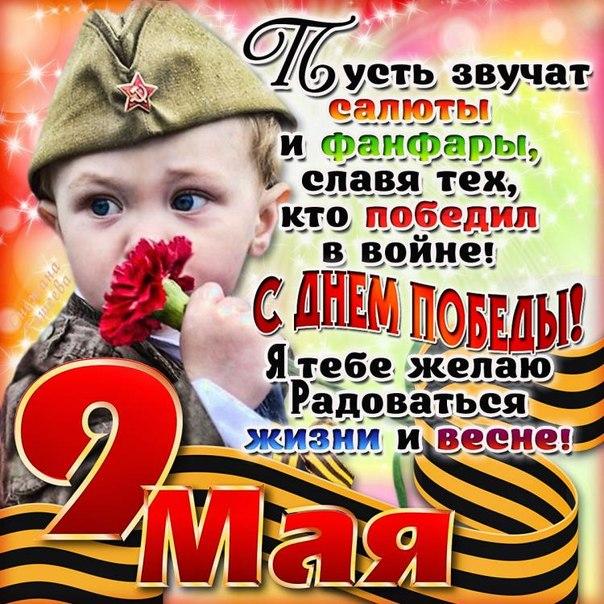 Пожелание ко дню Победы, С 9 Мая - день Победы
