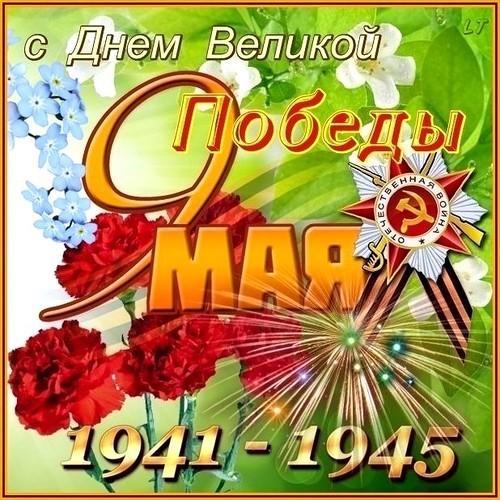 С Днем Великой Победы!!!, С 9 Мая - день Победы