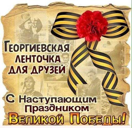 Георгиевская ленточка для друзей, С 9 Мая - день Победы
