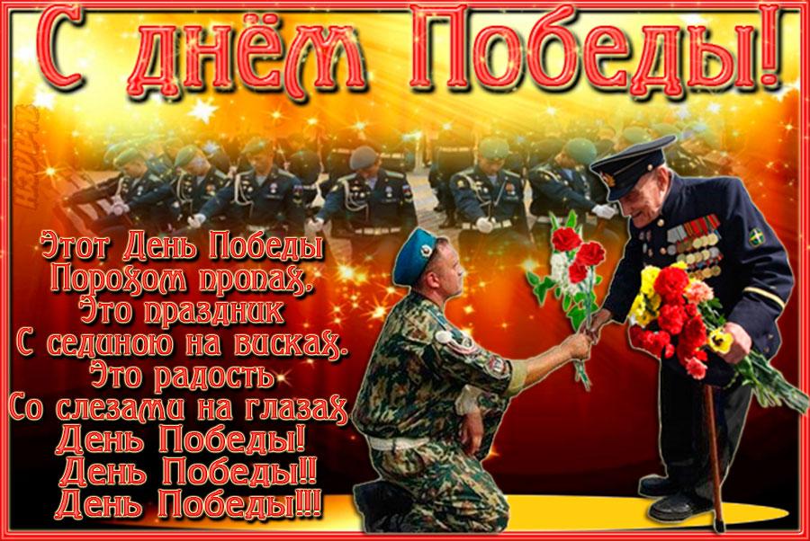 День Победы открытка, С 9 Мая - день Победы
