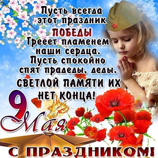 Стих к празднику Победы 9 Мая!, С 9 Мая - день Победы