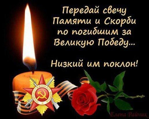 Свеча Памяти и Скорби, С 9 Мая - день Победы