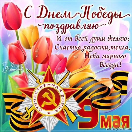 Великий праздник День Победы, С 9 Мая - день Победы