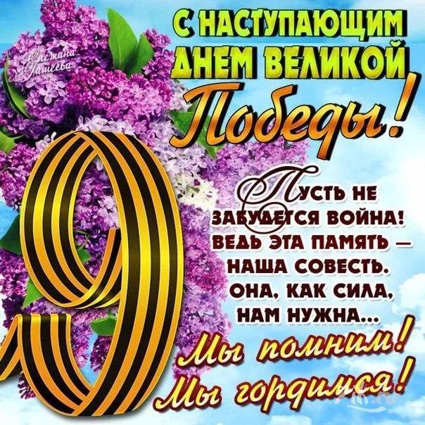 С Наступающим Днем Победы, 9 мая!, С 9 Мая - день Победы