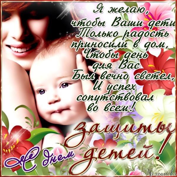 Песни, открытка с днем защиты детей поздравления
