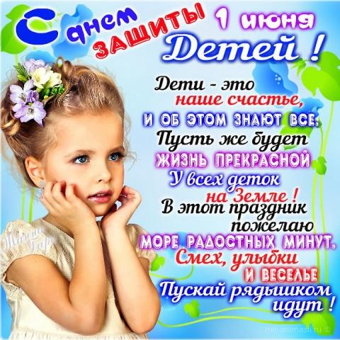 С Днем Защиты Детей, 1 июня день защиты детей