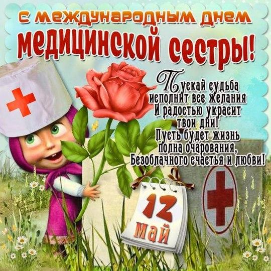 С международным днем медицинской сестры, С днем Медика
