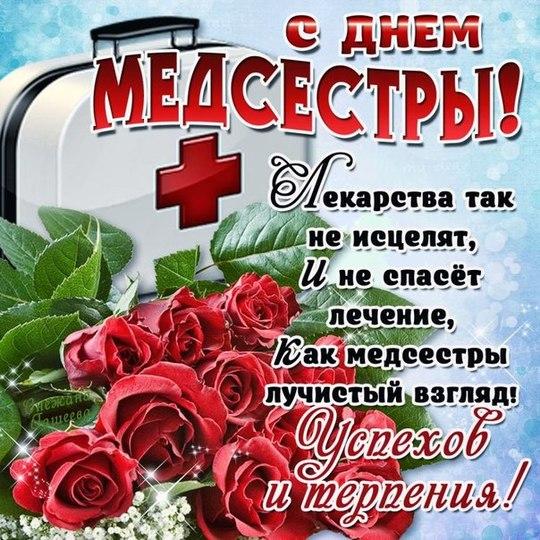 Поздравления с днем медицинской сестры, С днем Медика
