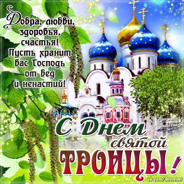 Пожелание открытка в день Святой Троицы, С Троицей