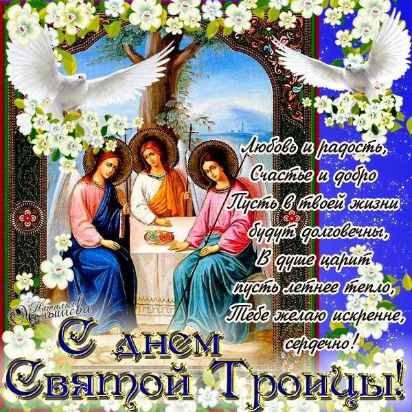 Открытка с днем Святой Троицы, С Троицей