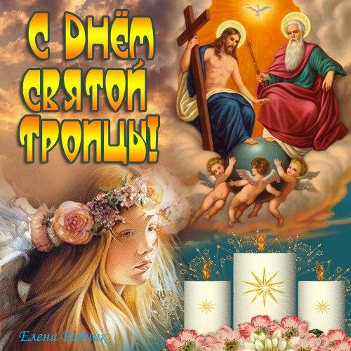 День Святой Троицы и Пятидесятницы, С Троицей
