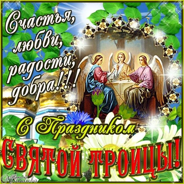 Анимационные открытки с Троицей, С Троицей