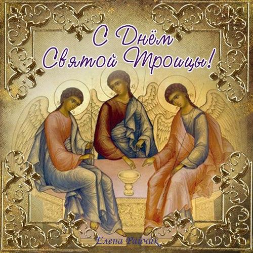 Праздник День Святой Троицы, С Троицей