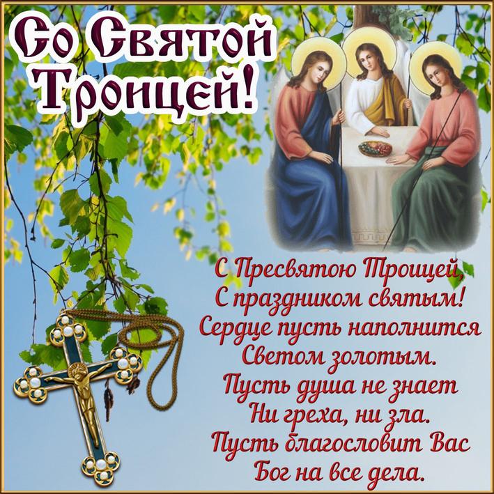 Фото открытки с троицей