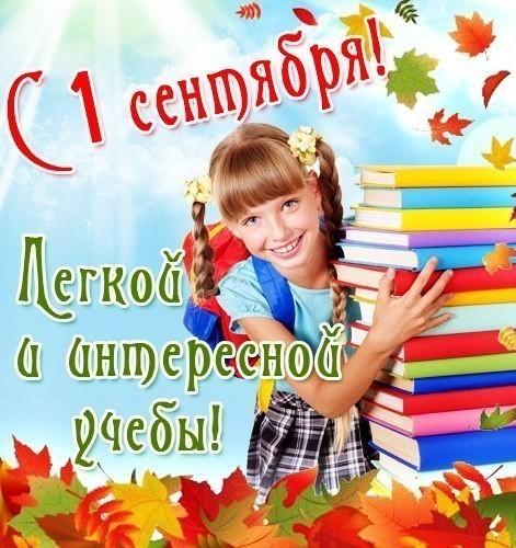 Поздравляю всех с днём знаний - 1 сентября!, С 1 сентября