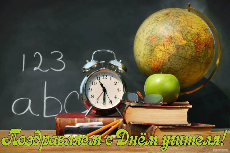 Открытка Поздравляем с днем учителя, С Днем учителя