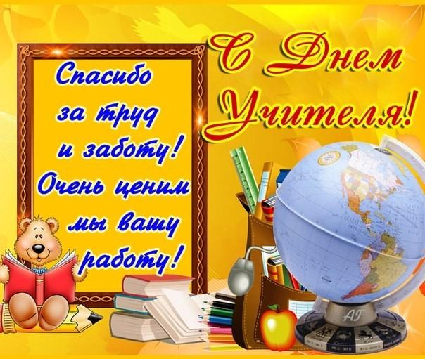 Открытки С днем учителя поздравления, С Днем учителя