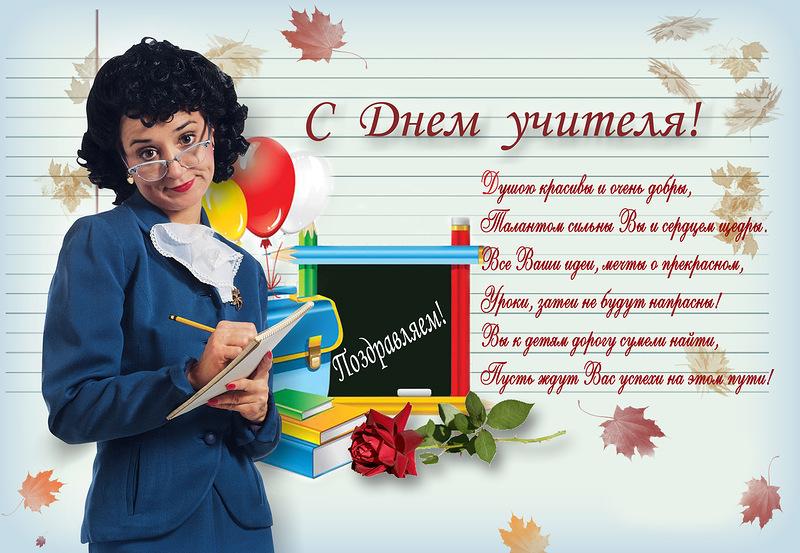 Поздравляем с Днем учителя!, С Днем учителя