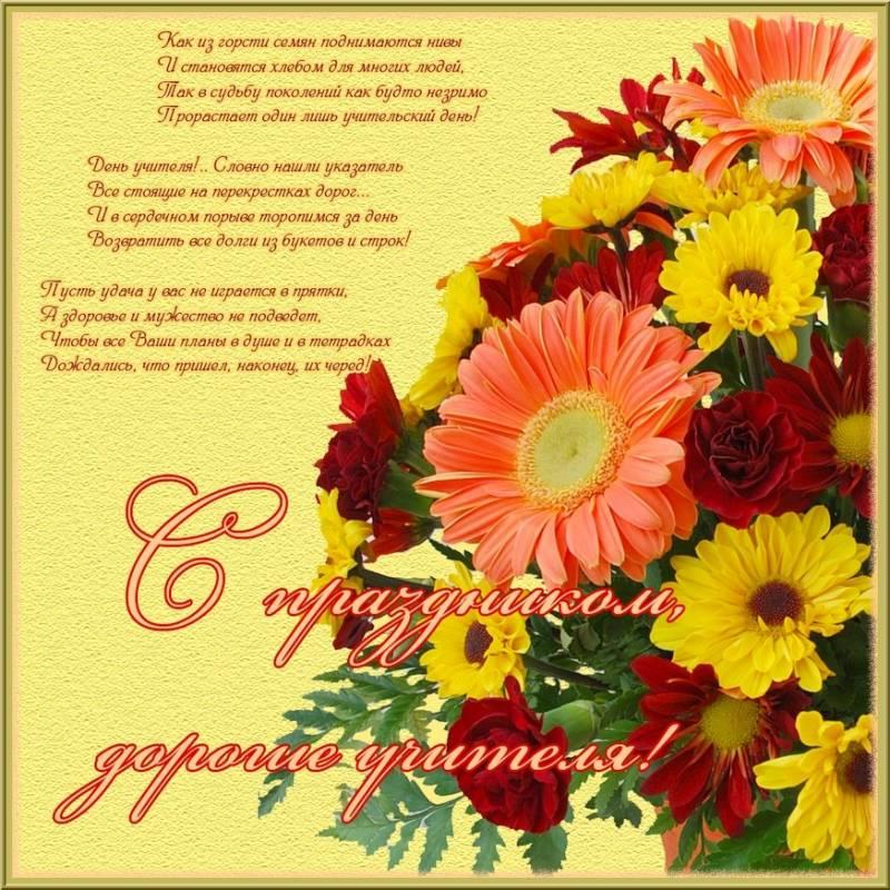 Открытки со стихами на День учителя, С Днем учителя