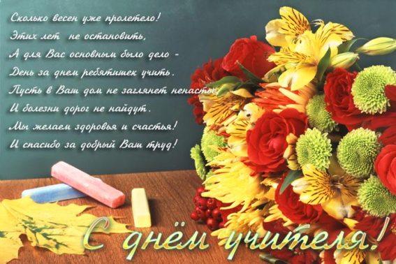 Классные поздравление на День Учителя, С Днем учителя