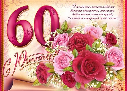 С Юбилеем 60 лет, С Юбилеем поздравляю