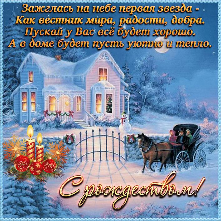 С Рождеством!, С Рождеством Христовым