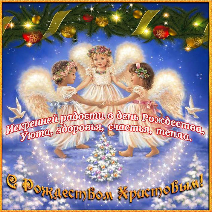Рождественские ангелы, С Рождеством Христовым