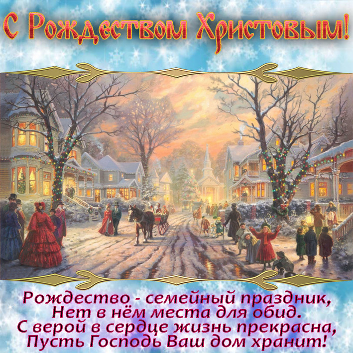 Пожелание с Рождеством Христовым, С Рождеством Христовым