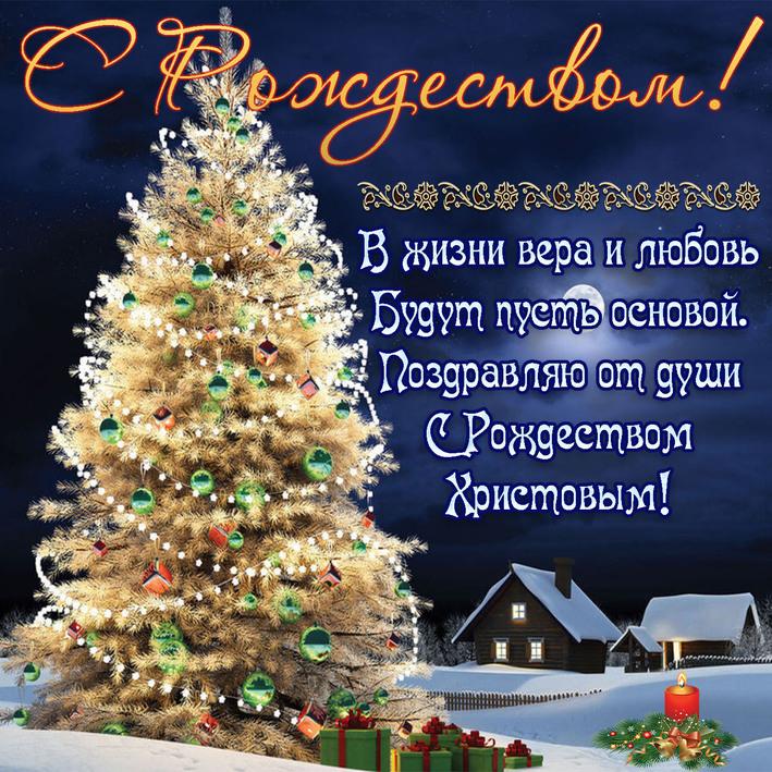 Нарядная рождественская ёлка, С Рождеством Христовым