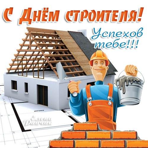 С Днем строителя, Профессиональные праздники в 2018 году