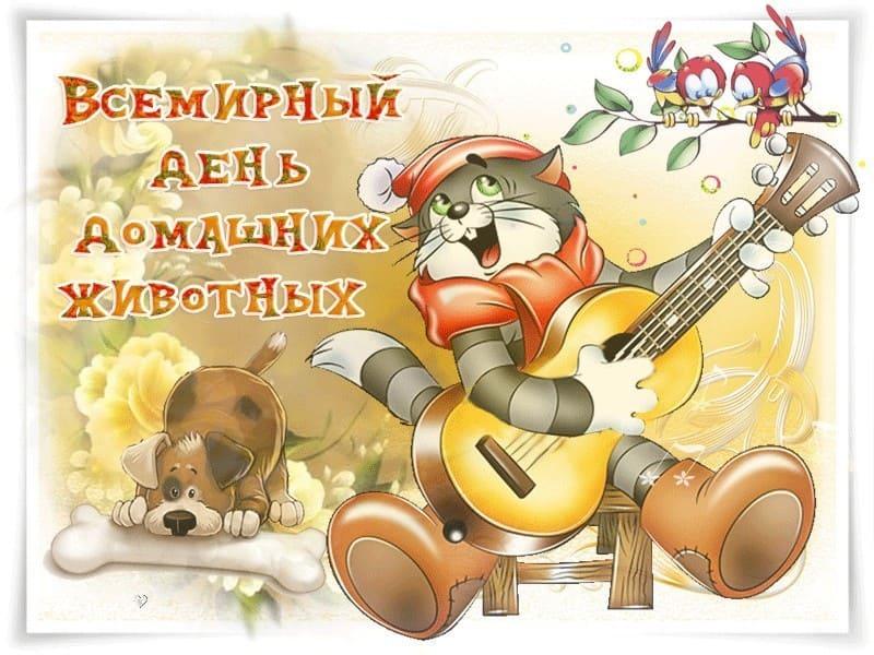 очень давние открытки день домашних животных 30 ноября стороны