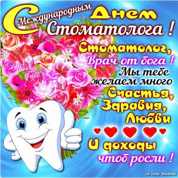 Лучшие поздравления с днем стоматолога