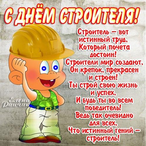 Поздравляю с Днем строителя!, Профессиональные праздники в 2018 году