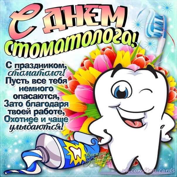 поздравления с днем рождения шефу стоматологу известных легионеров, которые