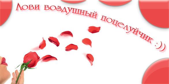 Картинки спасибо с воздушным поцелуем с надписью спасибо, ротические