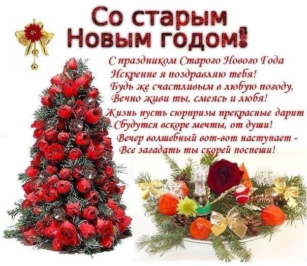 Праздник Старый новый год - 14 января, Со Старым Новым годом