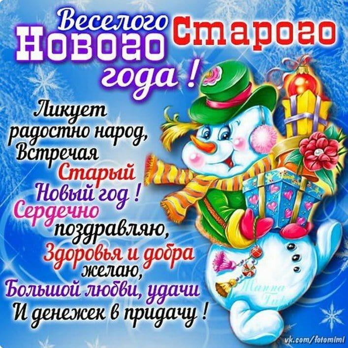 Поздравительные открытки с 14 января