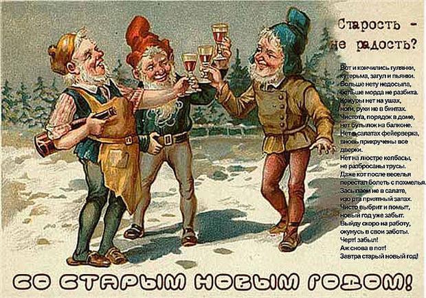 Гном поздравляет со старым Новым годом!, Со Старым Новым годом