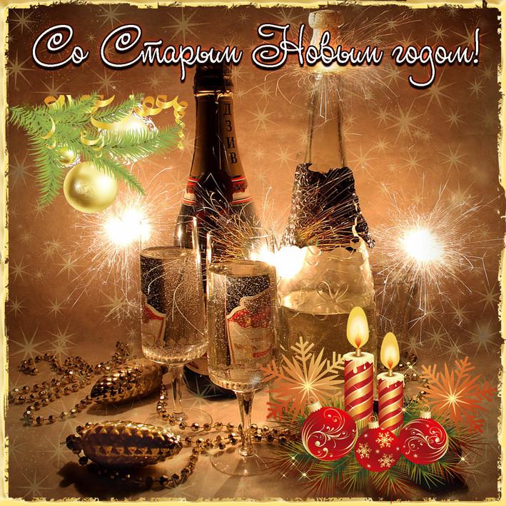 Открытка с шампанским к Старому Новому году, Со Старым Новым годом