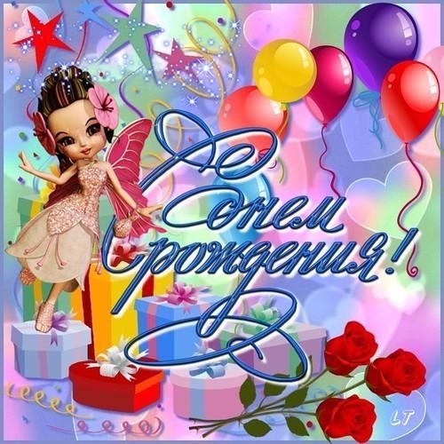 Открытка для девочек на день Рождения, С Днем Рождения