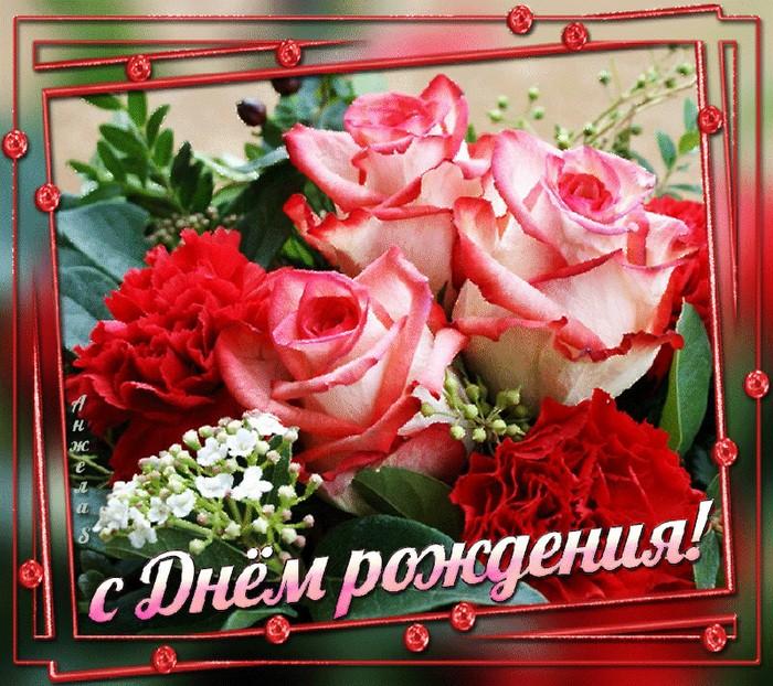 Розы и гвоздики в день Рожденья открытка, С Днем Рождения