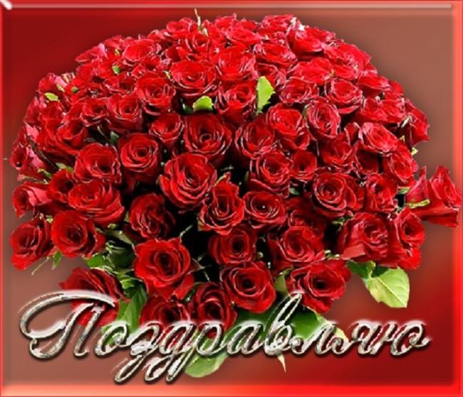 Поздравительная открытка с розами, С Днем Рождения