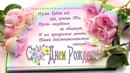 Поздравления с днем рождения в картинках со стихами татьяну